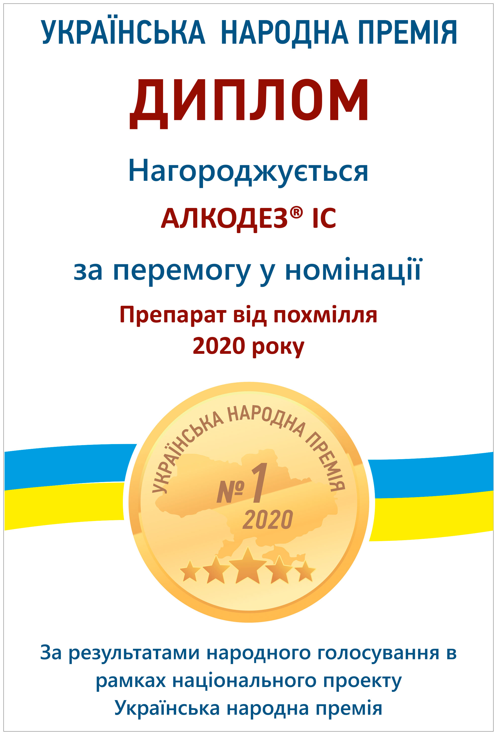 Алкодез нагорода