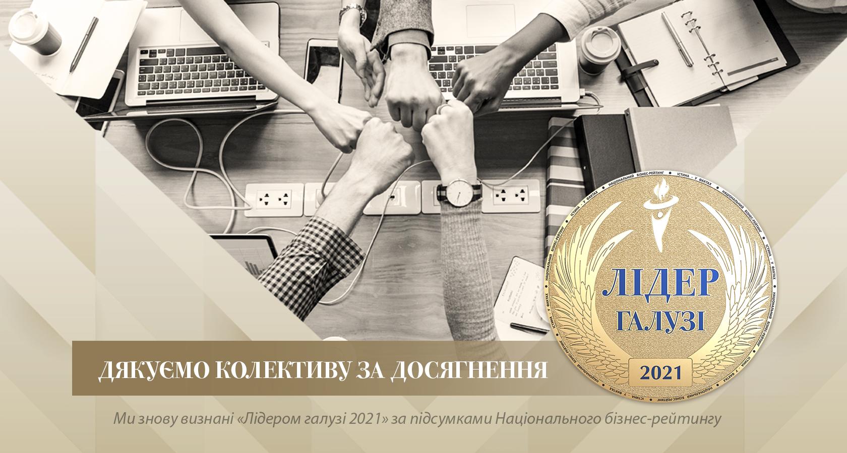 Інтерхім - Лідер галузі 2021 Національний бізнес-рейтинг