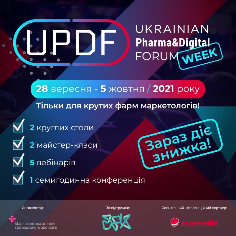 Ukrainian Pharma & Digital Forum